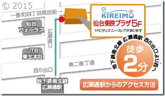 キレイモ仙台店の地図