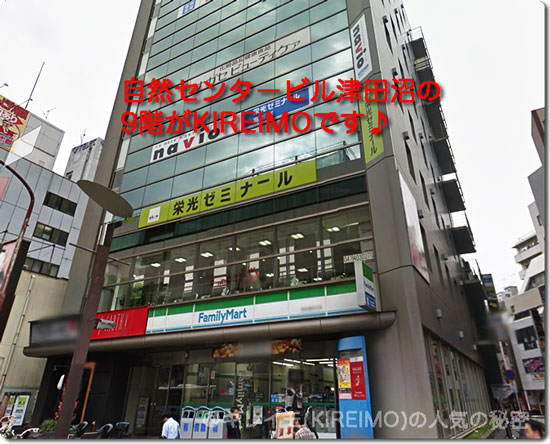 キレイモ津田沼店の場所と外観(自然センタービル)