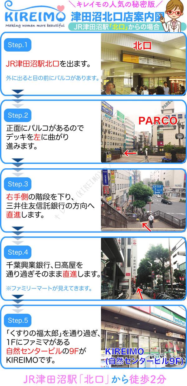 JR津田沼店までの行き方
