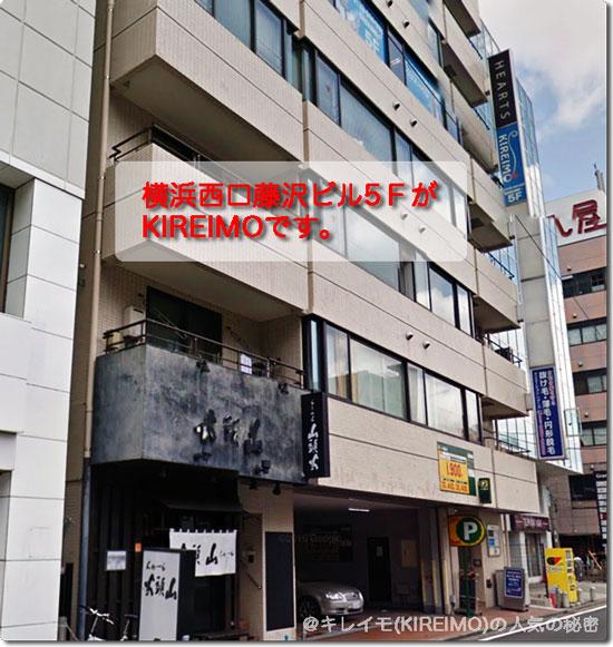 キレイモ(KIREIMO)横浜西口店の場所(横浜西口藤沢ビル5F)