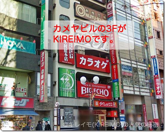 キレイモ立川店の場所と外観