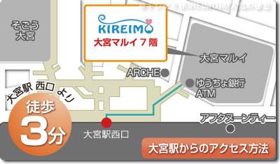キレイモ(kireimo)大宮マルイ店の地図
