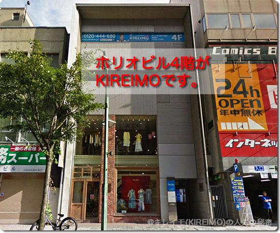 キレイモ札幌大通店の場所(ホリオビル)の外観