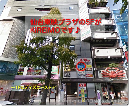 キレイモ仙台店の場所と外観(仙台東映プラザ)