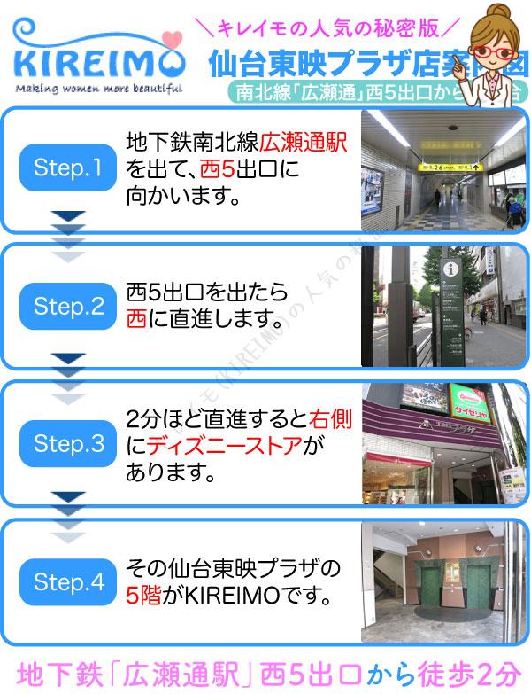 キレイモ仙台東映プラザ店までの行き方
