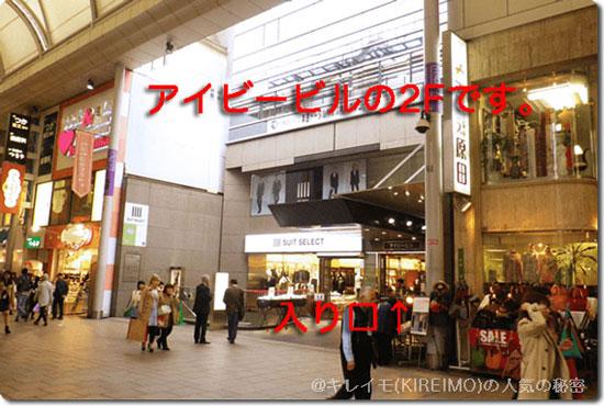 キレイモ広島の場所と外観