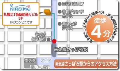 キレイモ(kireimo)札幌駅前店の地図