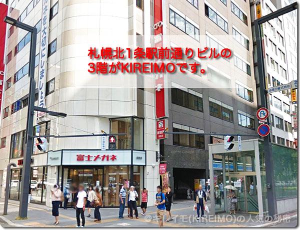 キレイモ札幌駅前店の場所(札幌北1条駅前通りビル)