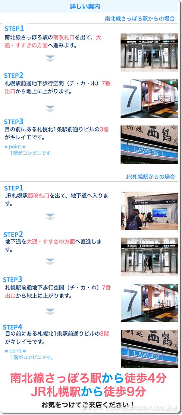 キレイモ札幌駅前店までの行き方