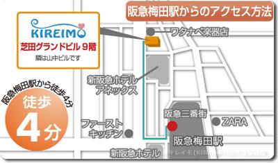 キレイモ(kireimo)阪急梅田駅前店の地図