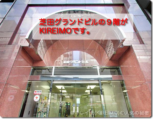 キレイモ阪急梅田駅前店の場所と外観(芝田グランドビル)