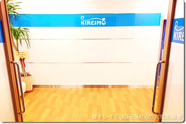 キレイモ(KIREIMO)阪急梅田店の入り口