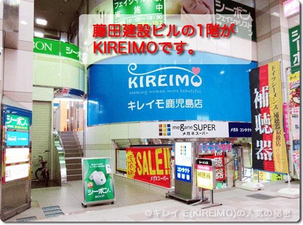 キレイモ鹿児島店の場所と外観(藤田建設ビル)