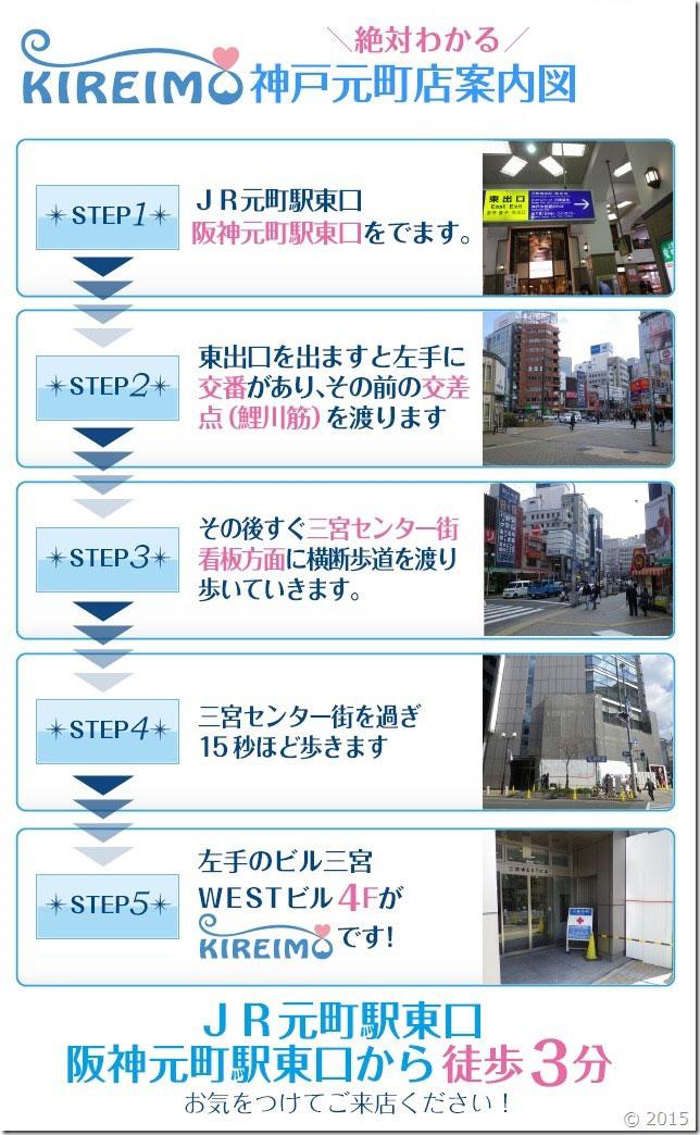 キレイモ神戸元町店までの道順です。