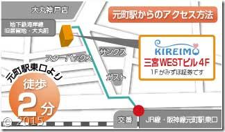 キレイモ神戸元町店の地図です。