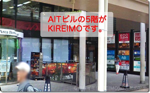 キレイモ阿倍野の入り口(AITビル5F)