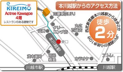 キレイモ(kireimo)川越店の地図