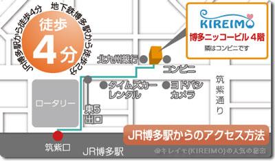 キレイモ(kireimo)博多駅前店の地図