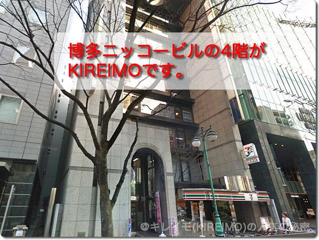 キレイモ博多店の場所と店舗の様子