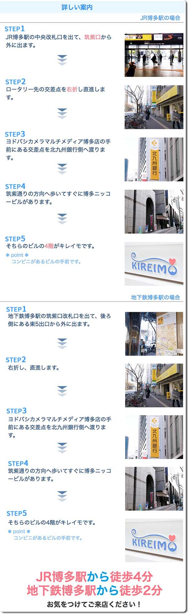 キレイモ博多駅前店までの行き方