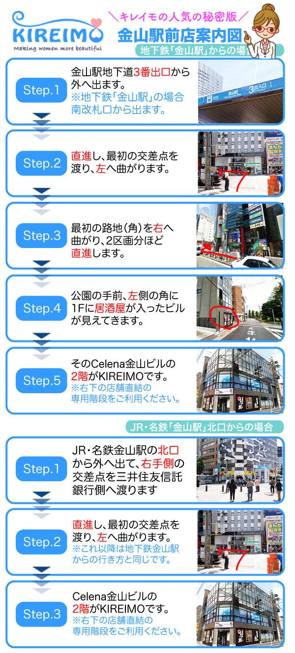 キレイモ金山駅前店までの行き方詳細