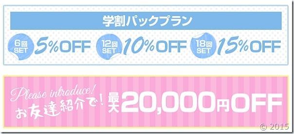 キレイモの学割プラン&友達紹介で20,00円OFF