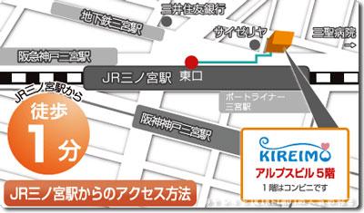 キレイモ(kireimo)三宮駅前店の地図