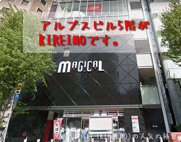 キレイモ三宮駅前店の場所(アルプスビル)と外観