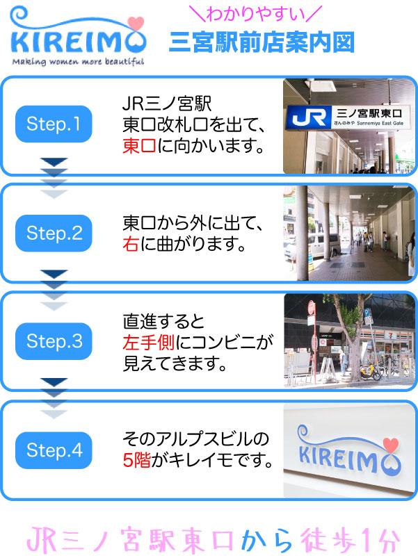 キレイモ三宮駅前店までの行き方