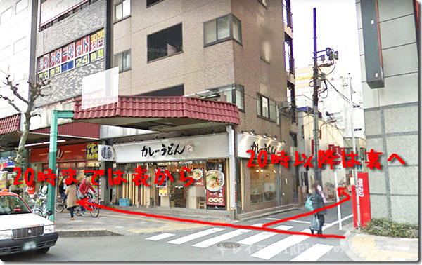 キレイモ錦糸町の20時以降の行き方