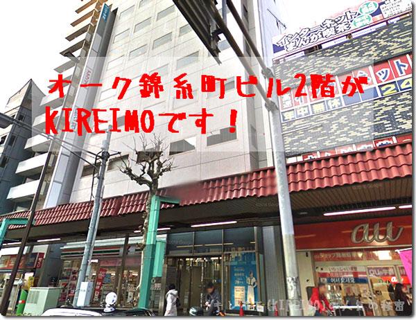 キレイモ錦糸町店のビルの外観