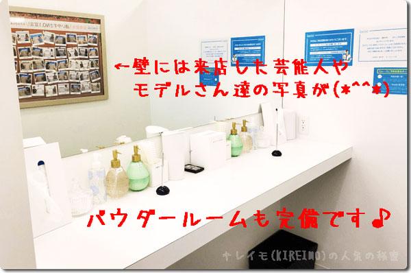 キレイモ錦糸町店の綺麗なパウダールーム
