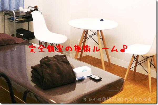 KIREIMO錦糸町店の施術ルームの様子