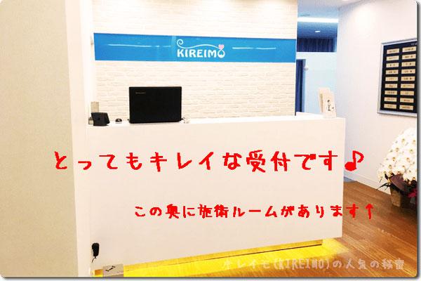 キレイモ錦糸町の受付カウンター