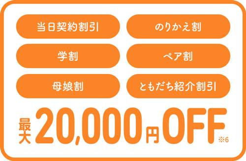 キレイモの学割とのりかえ割は最大2万円割引