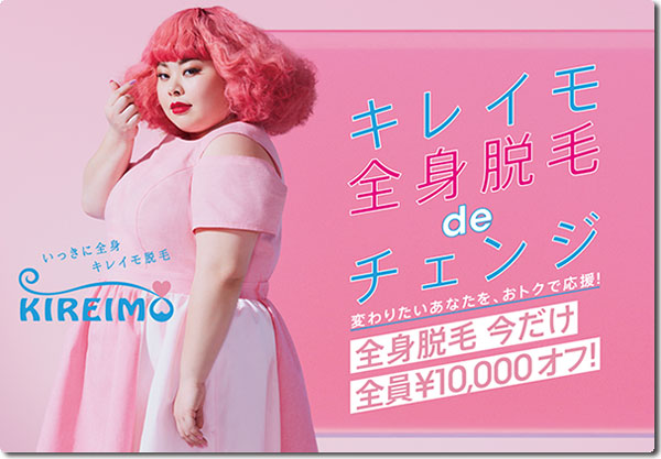 キレイモの今だけ1万円割引キャンペーン