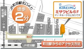 キレイモ町田店の地図