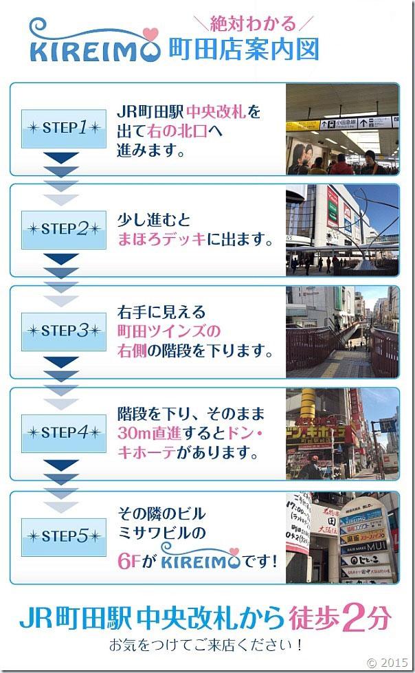 キレイモ町田店までの道順です。