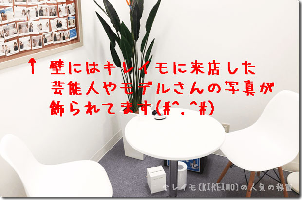 KIREIMO秋葉原店のカウンセリングルーム