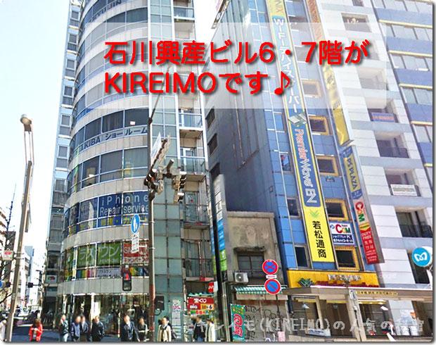 キレイモ秋葉原店の場所(石川興産ビル)