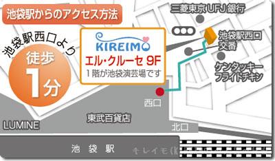 キレイモ(kireimo)池袋西口駅前店の地図