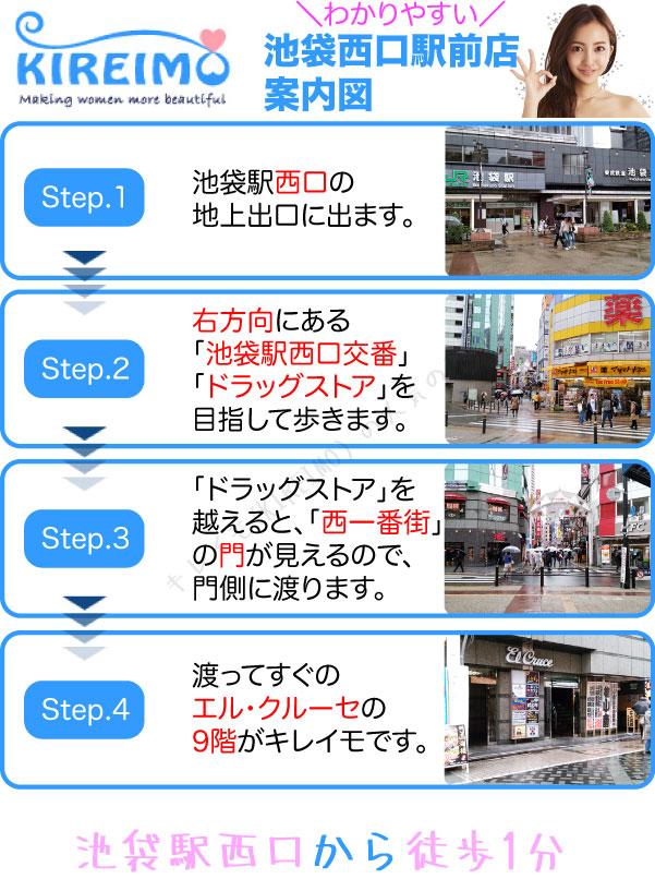 キレイモ池袋西口駅前店までの行き方