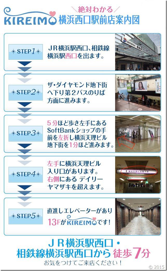 キレイモ横浜駅前店(旧横浜西口駅前店)までの道順
