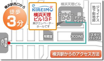 キレイモ横浜西口駅前店の地図