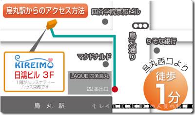 キレイモ(kireimo)烏丸駅前店の地図