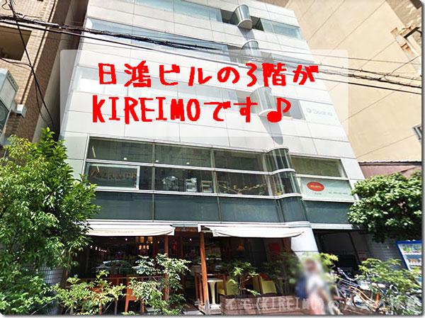 キレイモ烏丸店の場所と外観(日鴻ビル)