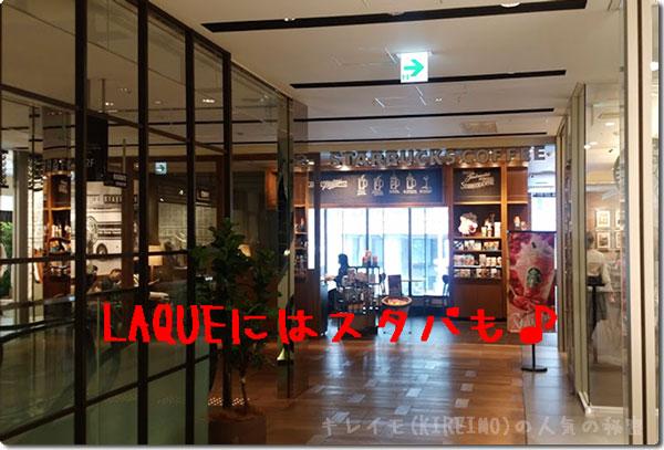 LAQUE烏丸店内のスターバックスコーヒー