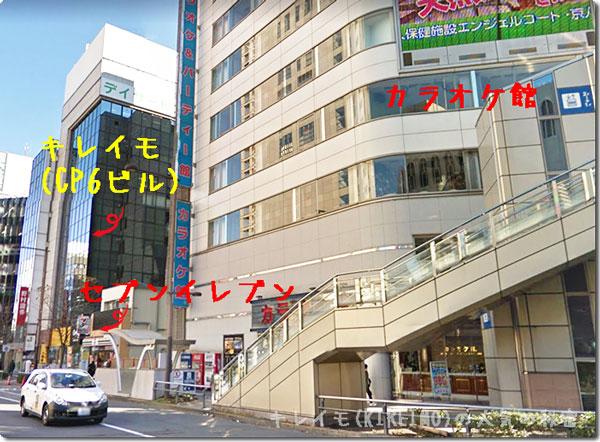 kireimo八王子の周辺(カラオケ館からキレイモまで)