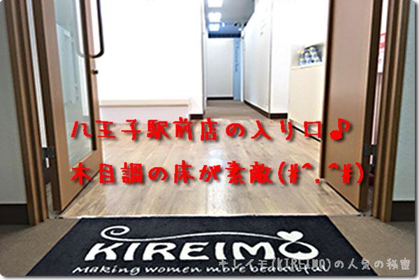 キレイモ八王子店の入り口(エントランス)