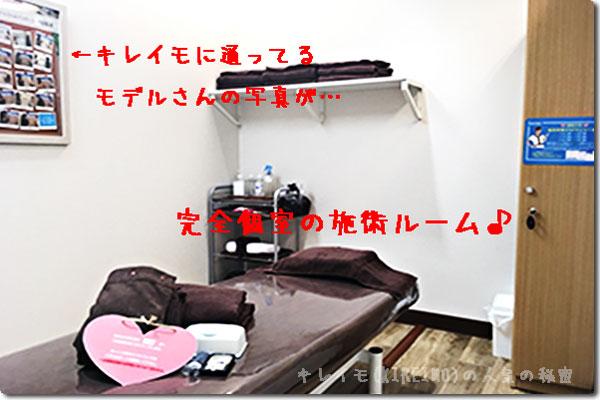 キレイモ八王子の施術ルーム(脱毛するお部屋)